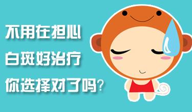 武汉怎样预防女性白癜风?