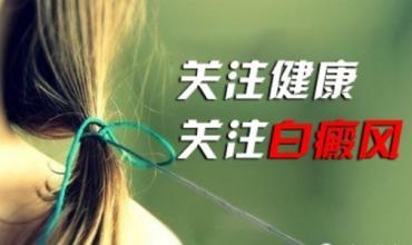 武汉怎样吃能预防白癜风扩散
