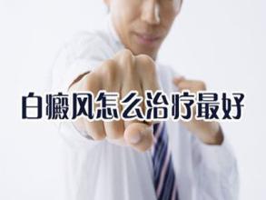武汉儿童颈部白癜风怎么治?