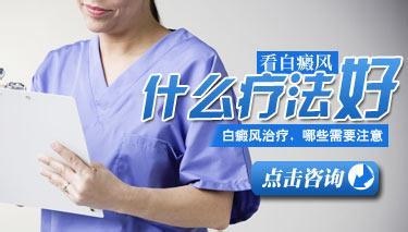 武汉白癜风药物治疗有哪些注意事项?