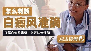 武汉白癜风医院专科?应该怎样来鉴别白癜风呢?